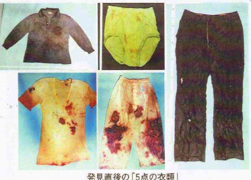 6. 偽造(装)された物証 |有罪判決の決め手、犯行時の着衣はねつ造 ...